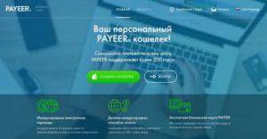Кошелек Payeer_com