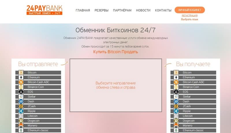 Обменник 24PayBank_org