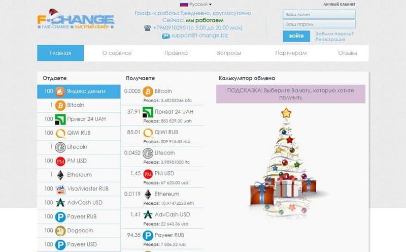 Обменник F-change_biz