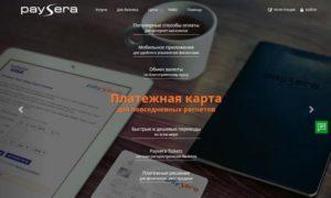 Платежная система Paysera_com