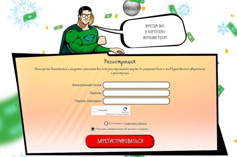 Регистрация в BaksMan_org