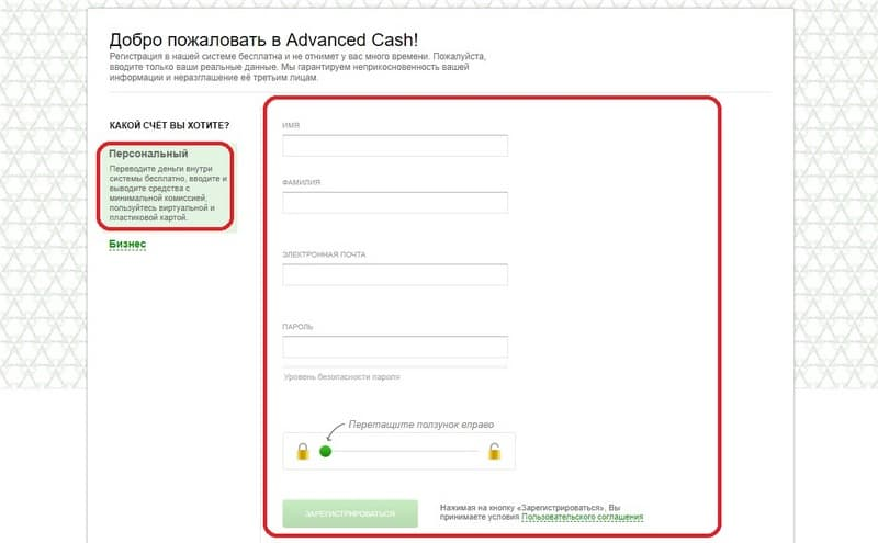 Регистрация в Advanced_Cash