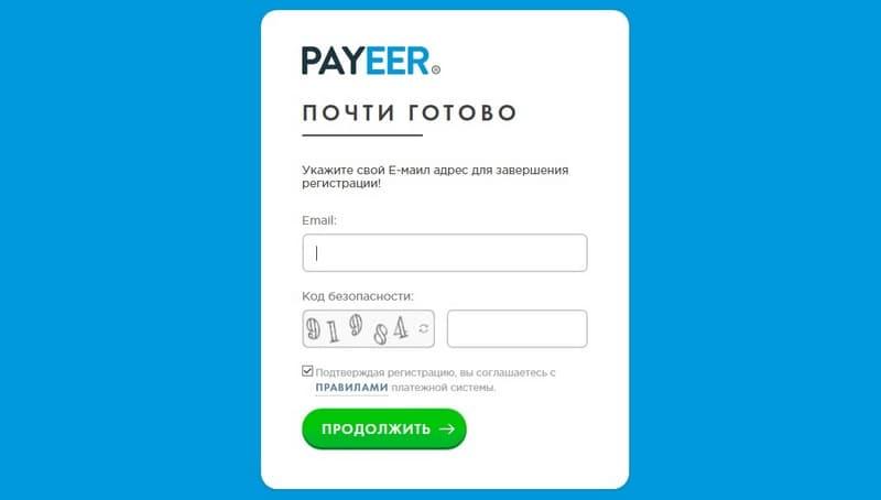Регистрация Payeer кошелька