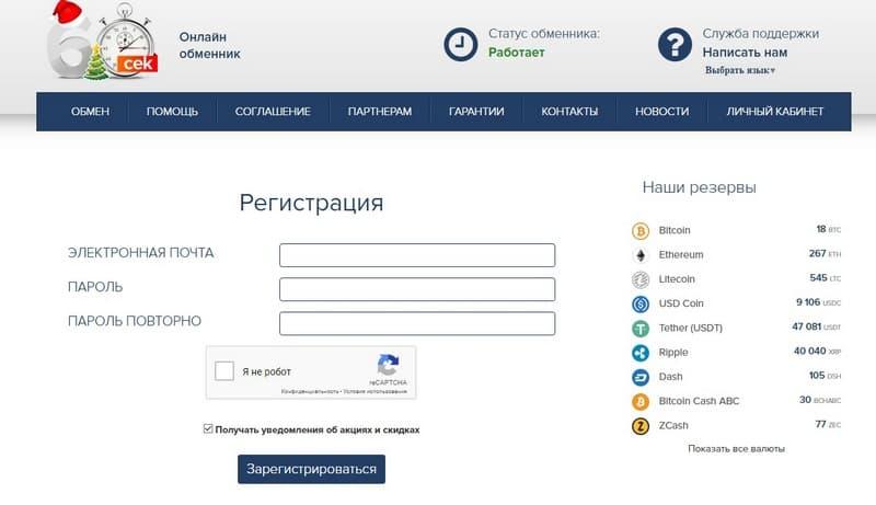 Регистрация в 60cek_org