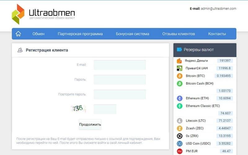 Регистрация в Ultraobmen_net