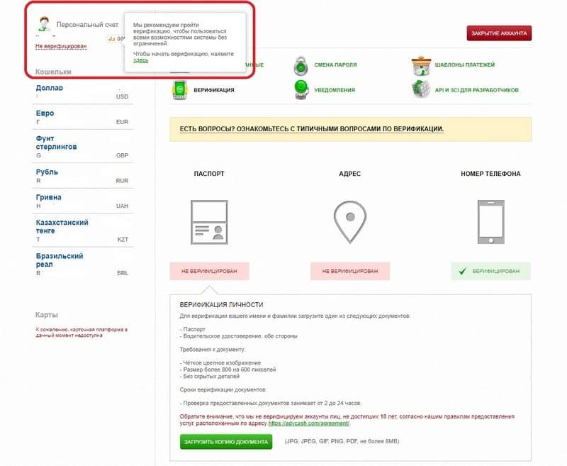 Верификация аккаунта Advcash_com