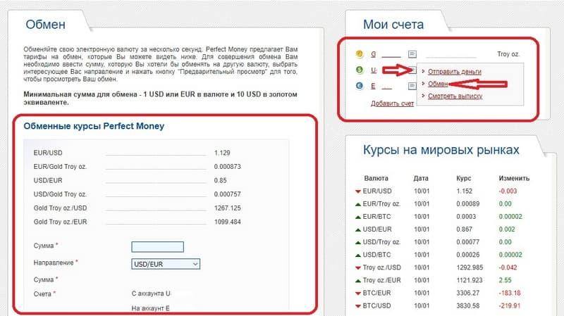 Внутренний обмен в Perfect_Money
