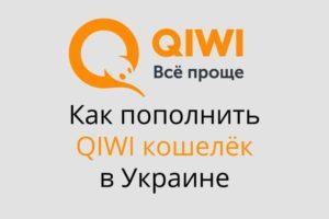 Как пополнить КИВИ кошелек Украина