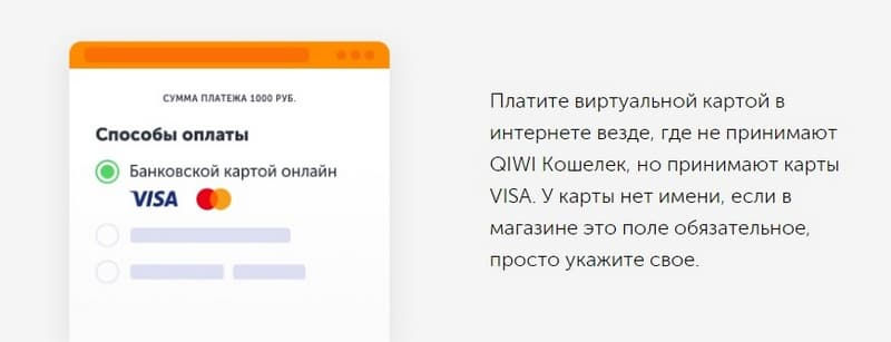 Как оплатить виртуальной картой QIWI_Visa