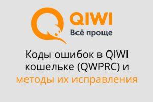 Коды ошибок КИВИ кошелька QWPRC