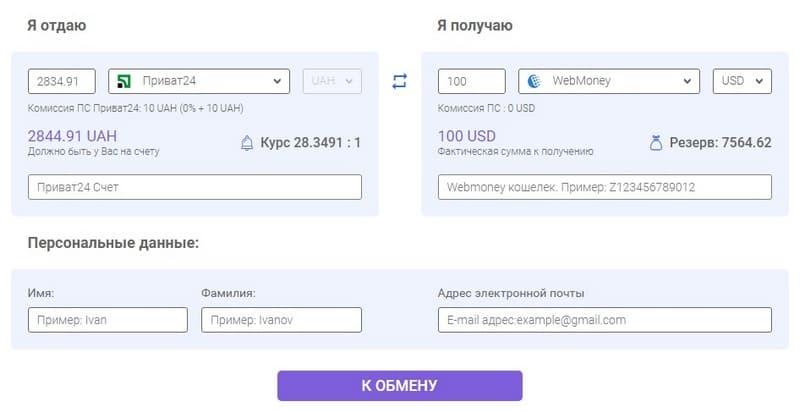 Обмен в Monex_me