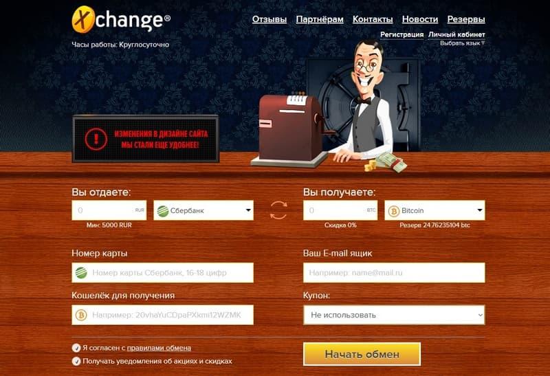 Онлайн обменник Xchange