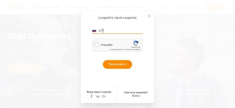 Онлайн регистрация QIWI кошелька