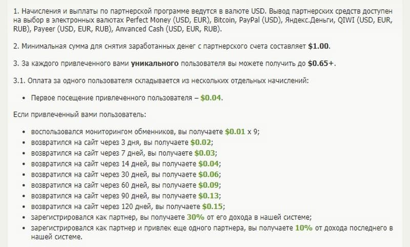 Партнерская программа BestChange ru