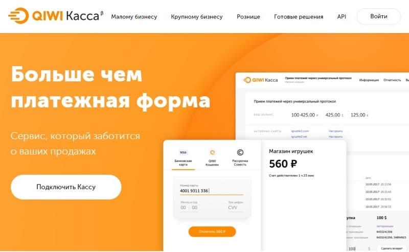 QIWI Касса - платежная платформа