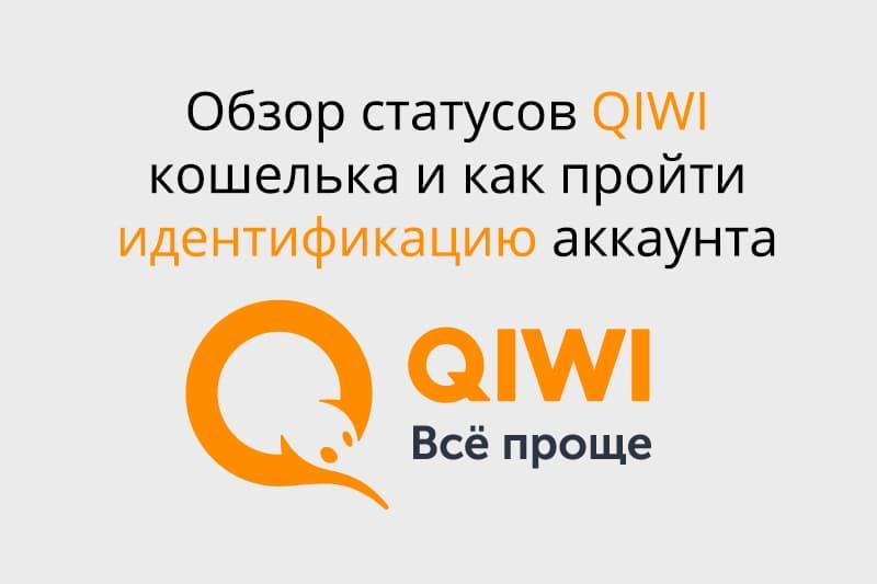 Как пройти верификацию в QIWI