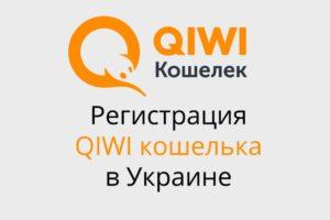 Регистрация КИВИ кошелька Украина