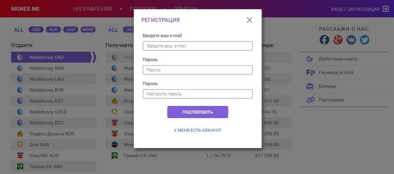 Регистрация в Monex_me