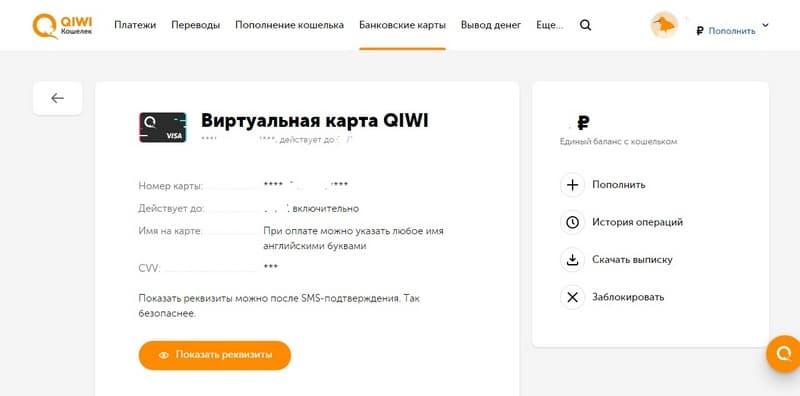 Реквизиты виртуальной карты QIWI