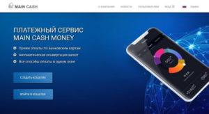 MainCash Money - платежный сервис