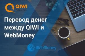 Перевод денег с ВебМани на КИВИ