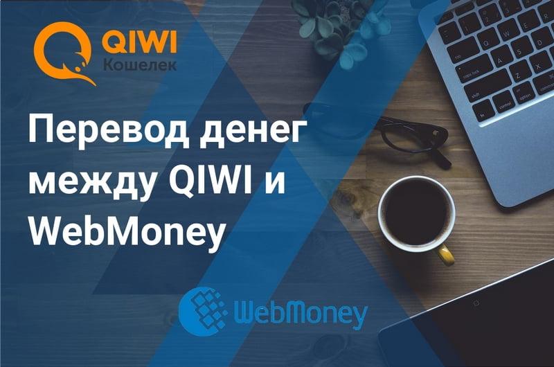 Как перевести деньги с webmoney на qiwi кошелек