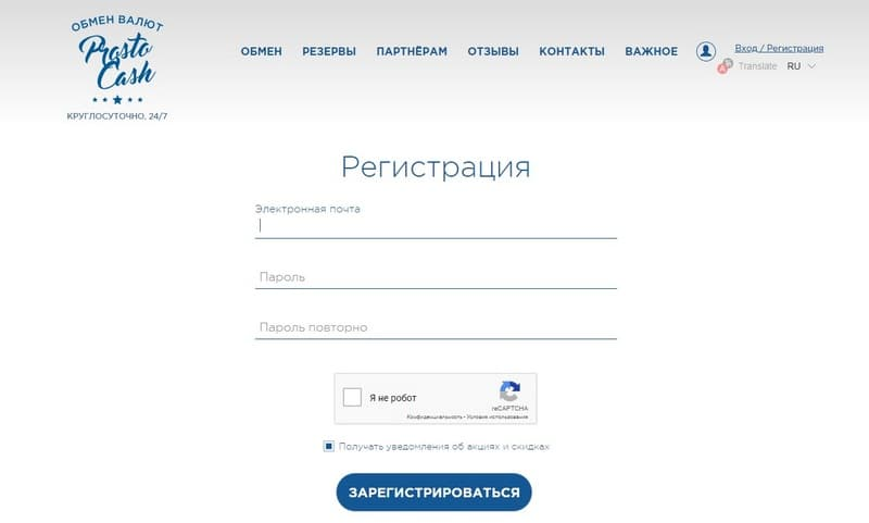 Регистрация в ПростоКэш