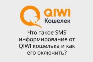 СМС информирование КИВИ кошелька