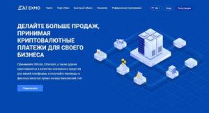 Exmo Merchant приём криптовалюты на сайте