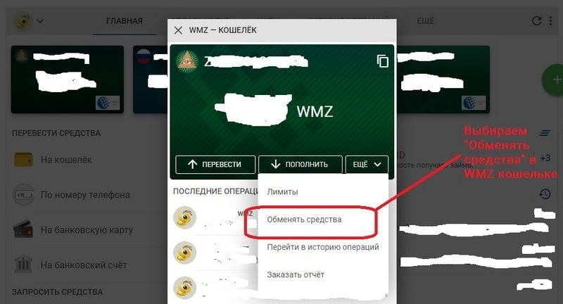 Кошелек WebMoney обмен WMZ на WMR