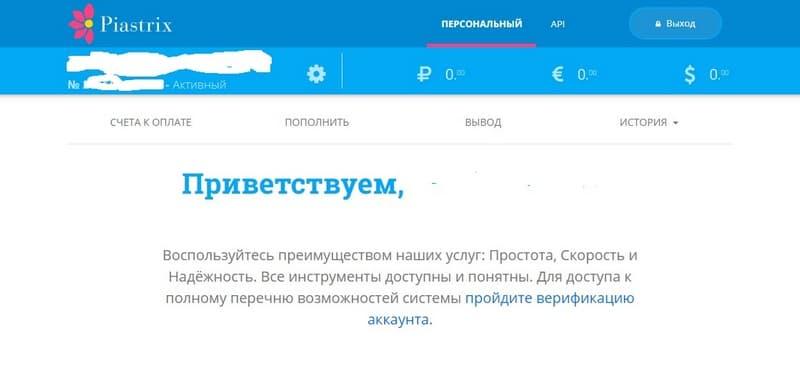 Личный кабинет Piastrix_com