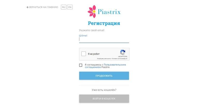 Piastrix регистрация