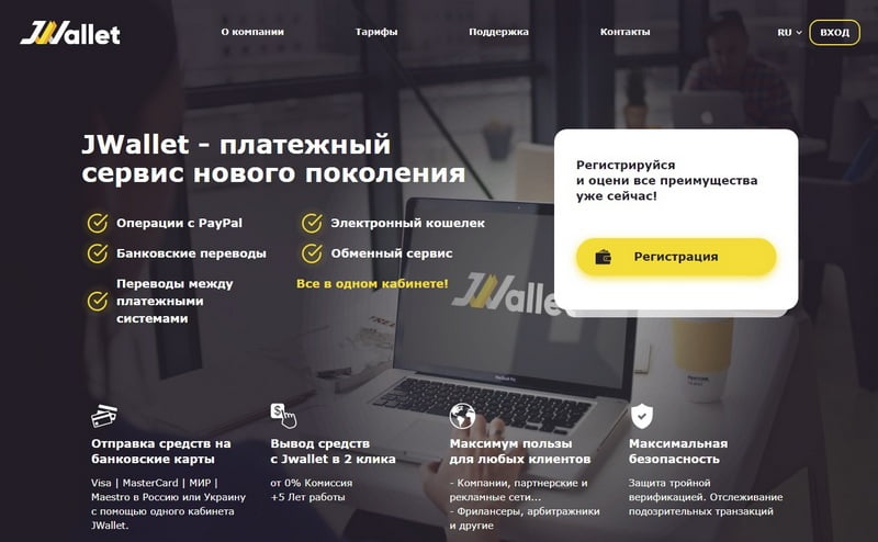 Платежный сервис JWallet_cc