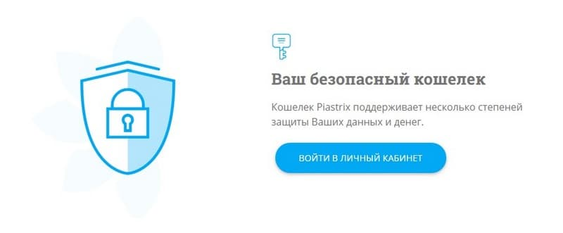 Плюсы Piastrix_com