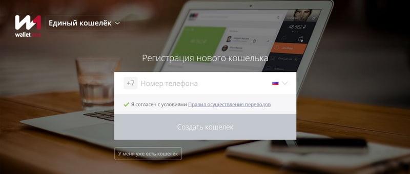 Регистрация WalletOne com