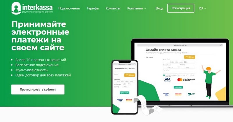 Interkassa com платежная система