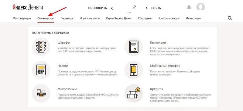 Кошелек Яндекс Деньги - Оплата услуг