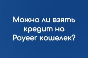 Кредит на Пайер кошелек