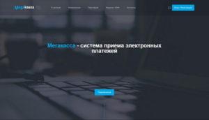 MegaKassa ru - платежный агрегатор