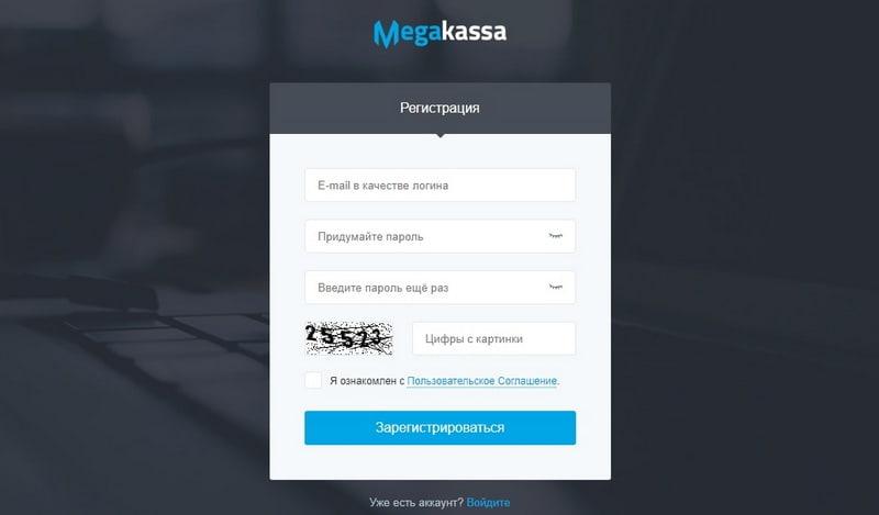 MegaKassa ru регистрация