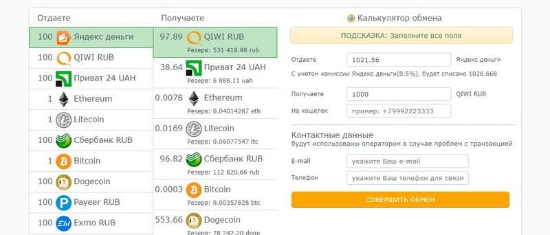 Обмен Яндекс Деньги на QIWI рубли
