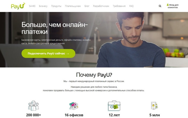 PayU - платежный сервис для сайта