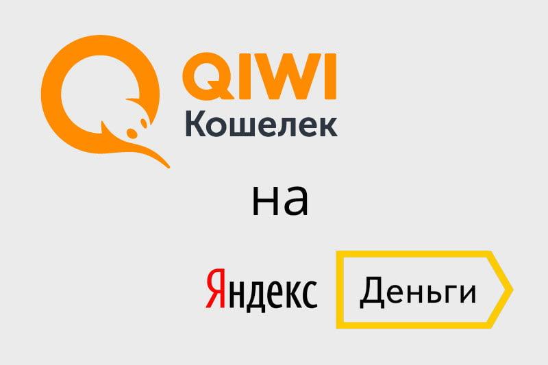Перевод с КИВИ кошелька на Яндекс Деньги