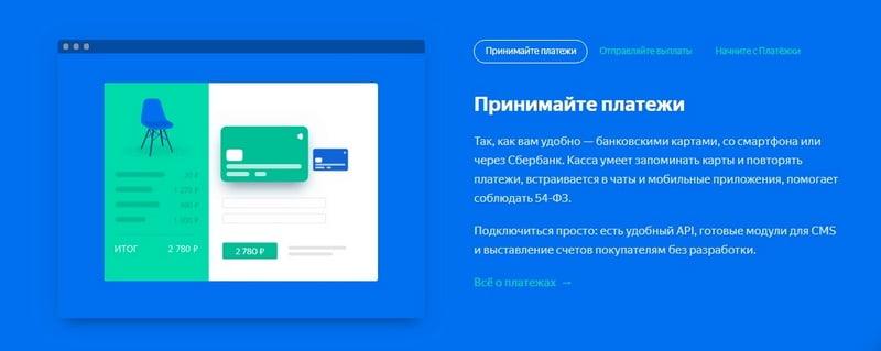 Плюсы Яндекс Кассы