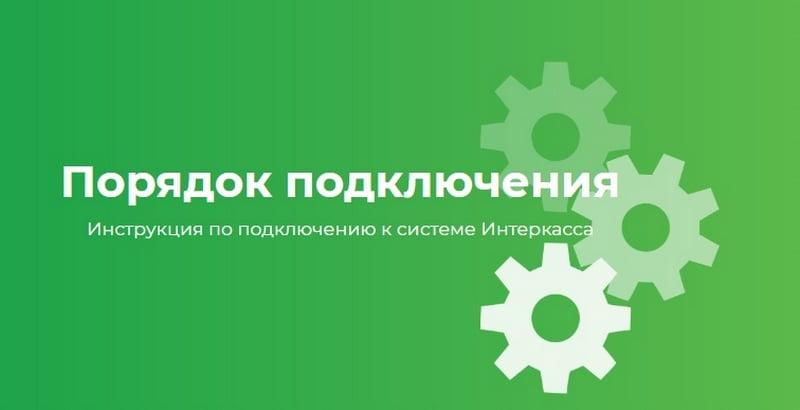 Подключение сайта к Interkassa