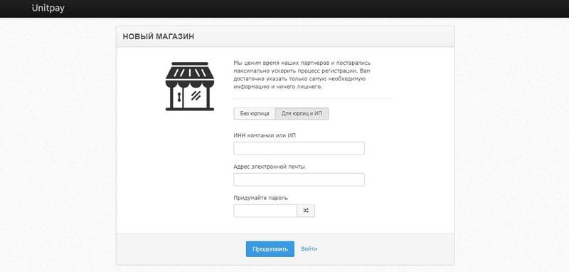 Unitpay ru регистрация