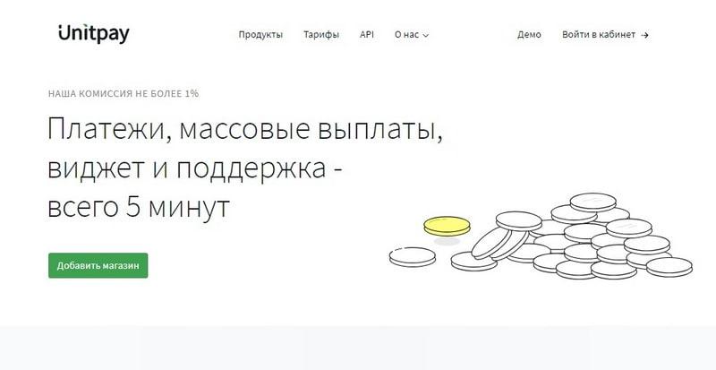 Unitpay ru - сервис приема платежей на сайте