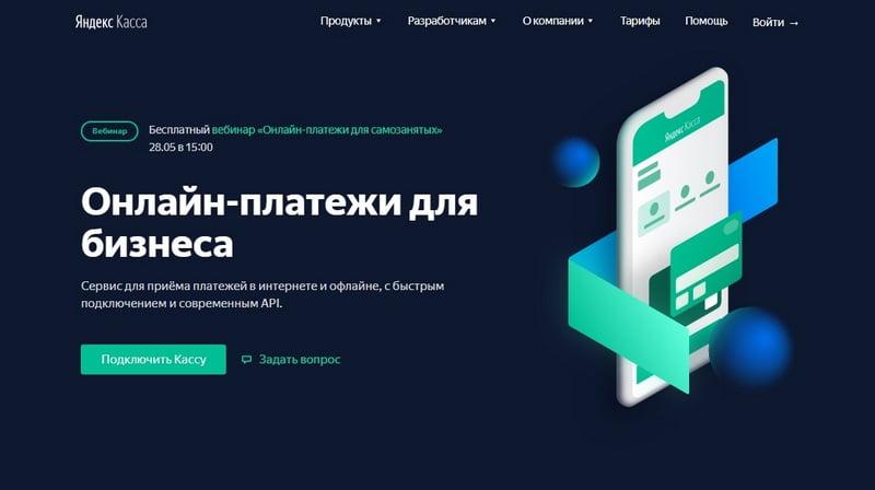 Яндекс Касса - платежный сервис для сайта