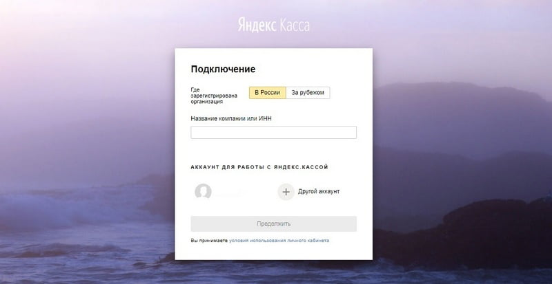 Регистрация в Яндекс Кассе