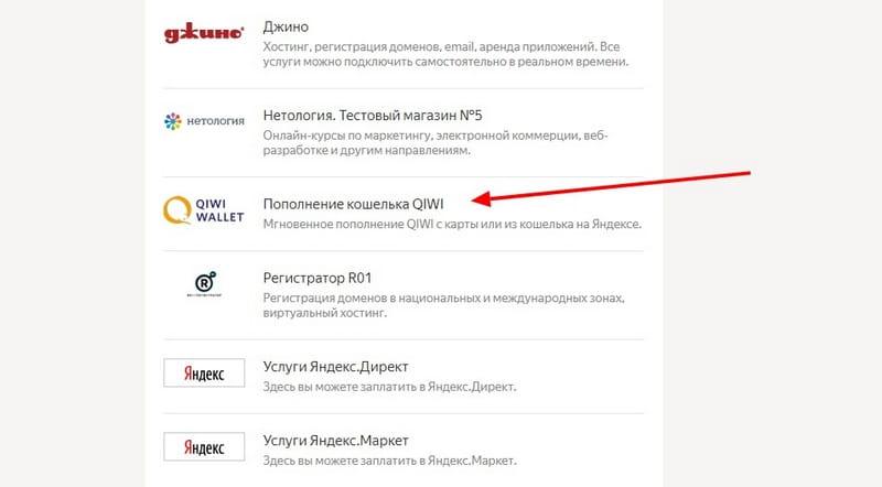 Яндекс Деньги - онлайн сервисы пополнение КИВИ